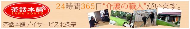茶話本舗デイサービス北条亭