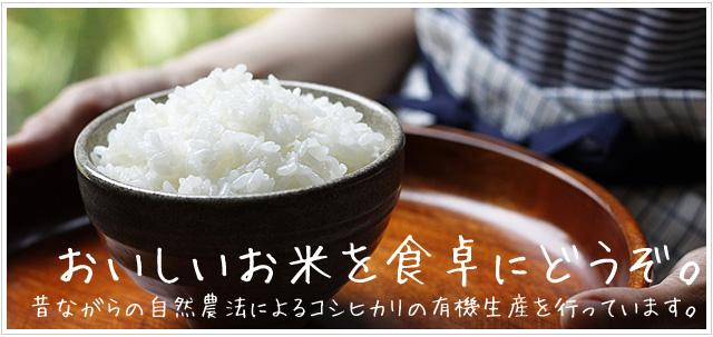 おいしいお米を食卓にどうぞ。昔ながらの自然農法によるコシヒカリの有機生産を行っています。