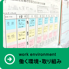 働く環境・取り組み